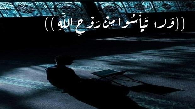 و لا تيأسوا من ر وح الله